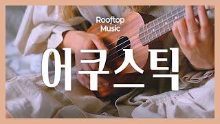 ◎ Playlist 🍁가을을 담은 어쿠스틱 명곡 플레이리스트