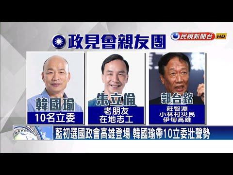 藍初選今晚政見會 楊志良轟:不接地氣、不用選了-民視新聞