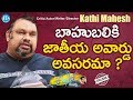 I can make a better movie than Baahubali if I am offered Rs 150 crore: Mahesh Kathi's Exclusive Interview