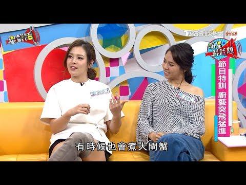 超級好閨蜜!劉品言、夏于喬 星鮮話 20171128 (完整版)