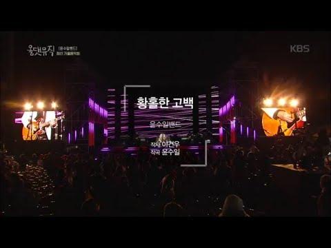 올 댓 뮤직 All That Music - 윤수일밴드 - 황홀한 고백.20181115