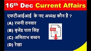 #Ep- 146 | 16 december 2018 hindi current affairs | important current affairs