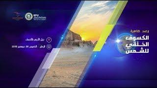 بث مباشر | رصد ومتابعة جامعة الملك فيصل لظاهرة كسوف الشمس ...
