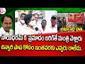 Former Minister Katragadda Prasuna about 6 Years Old Girl Chaitra Incident | KCR | SumanTvNews