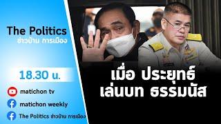 Live: รายการ The Politics ข่าวบ้านการเมือง 20 กันยา 2564 ถอดรหัสสัญญาณการเมือง