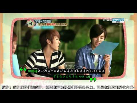 [treestar中字]121128 Weekly Idol Tom&Jerry Idol #7 INFINITE Woohyun & Sungjong