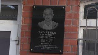 В Артёме открыли  мемориальную доску памяти в честь Александра Таратенко