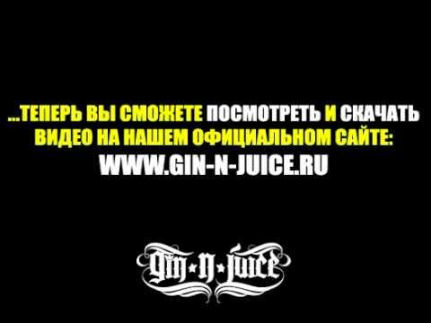 Группа GIN-N-JUICE - Порнография (promo video-realese)