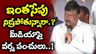 RGV punches on media; Lakshmi's NTR..