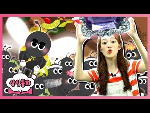 [상상동화] 루시의 개미집 탐험!   캐리앤 북스