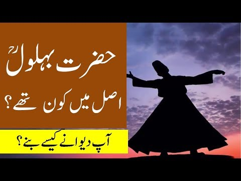 Hazrat Behlol Dana Kon Thy || Behlol Dana Biography in Urdu -Hindi