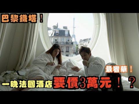 【最貴開箱】一日土豪,巴黎3萬元的頂級酒店體驗,為什麼那麼貴!?(Jeff & Inthira)