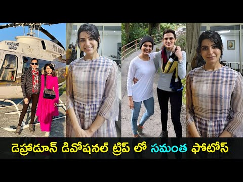 Actress Samantha's Dehradun trip with friends