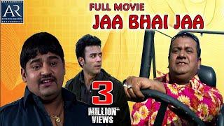 Jaa Bhai Jaa Hyderabadi Full Movie | Gullu Dada, Akbar Bin Tabar, Aziz Naser | AR Entertainments