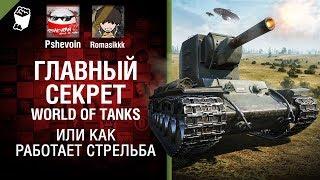 Главный секрет World of Tanks или как работает стрельба - В каеф №2