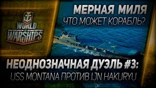 Мерная миля #17: Неоднозначная дуэль #3: USS Montana против IJN Hakuryu