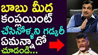 See What Gadkari Reply After They Complaining About Chandrababu ?? || Taja30