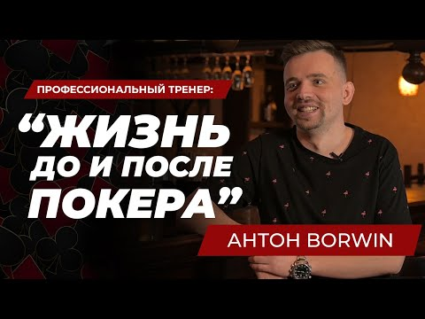 Интервью Антон Borwin | Из милиции в профессиональный покер.