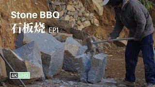 Story of Wood and Stone: Stone BBQ EP1丨4K UHD丨小喜XiaoXi丨慢工出细活,这次的故事还是要从那两块木板和一块石板说起…
