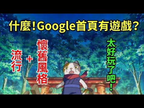 Google首頁有遊戲?居然是日本東京奧運的小遊戲!doodles for Tokyo olympics 遊戲全紀錄