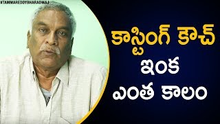 Tammareddy Bharadwaj about casting couch in Tollywood..