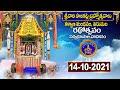Srivari Brahmotsavalu || Rathotsavam | Sarva bhoopala Vahanam || 14-10-2021| SVBC TTD