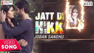 Jatt Di Hikk – Joban Sandhu
