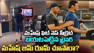 Fitness trainer reveals hero Mahesh Babu's diet secret..