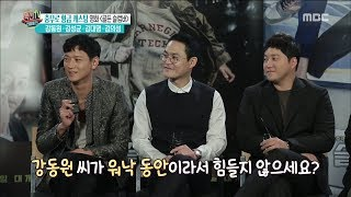 [Section TV] 섹션 TV - Kang Dongwon and Kim Seonggyun Younger-looking face 20180121