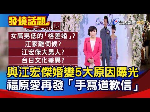與江宏傑婚變 5大原因曝光 福原愛再發「手寫道歉信」【發燒話題】-20210304