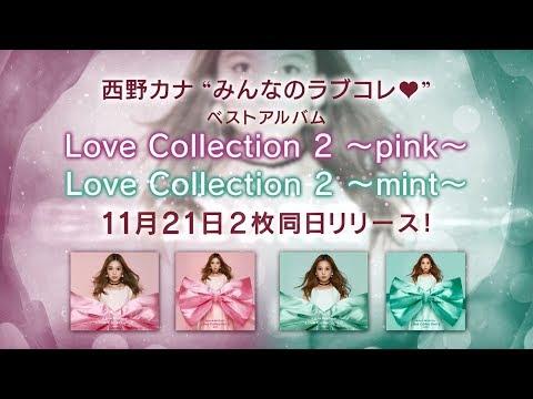 西野カナ ベストアルバム「Love Collection 2 ~pink~/~mint~」スペシャルトレーラー映像