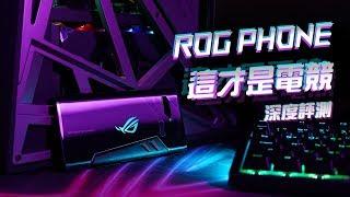 「邦尼評測」這才是電競!ROG Phone 開箱評測(90HZ AMOLED , AirTriggers , Aura RGB , X模式 , 行李箱大全配值不值得買