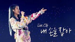 [IU] '내 손을 잡아(Hold My Hand)' Live Clip (2019 IU Tour Concert 'Love, poem')