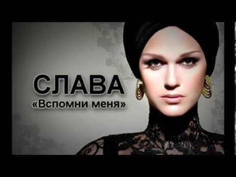 Слава - Вспомни меня (cover Любовь Успенская)