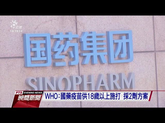 WHO批准中國新冠疫苗緊急使用權 將加入COVAX平台