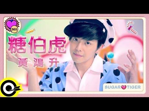 黃鴻升 Alien Huang【糖伯虎 Sugar Tiger】Official Music Video HD