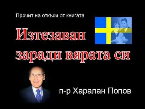Изтезаван заради вярата си, историята на пастор Харалан Попов, който е бил затоен във Белене
