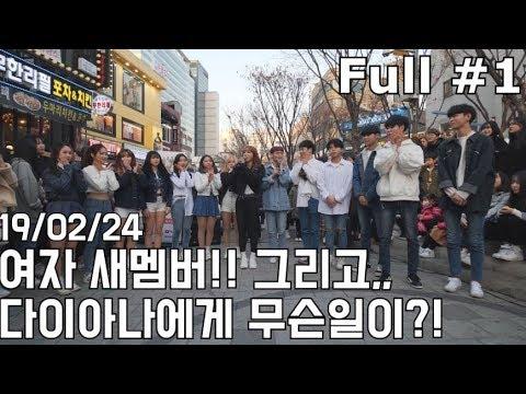 19/02/24 여자 새멤버!! 그리고, 다이아나에게 무슨일이?! 홍대버스킹 Full #1