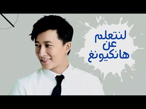 let's learn about hankyung arabic sub