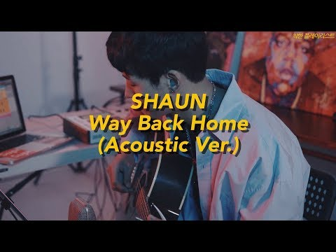 숀 (SHAUN) - Way Back Home [Acoustic Version]