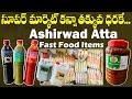 సూపర్ మార్కెట్ కన్నా తక్కువ ధరకే Ashirwad Atta Grocery & Fast Food Items Wholesale Prices Hyderabad