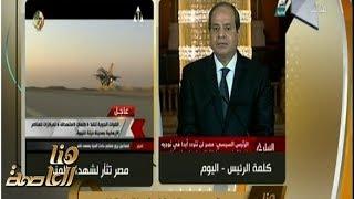 هنا لعاصمة | مصر تثأر لشهداء المنيا تفاصيل الضربة الجوية لمعاقل ...