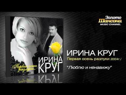 Ирина Круг - Люблю и ненавижу (Audio)