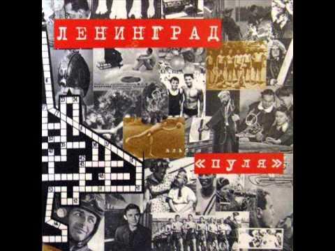 Ленинград - Письма (audio only)