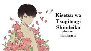 【Emery】「Kisetsu wa Tsugitsugi Shindeiku」【ENGLISH Tokyo Ghoul √A ED Piano Ver.】