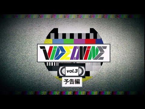 GRAPEVINE - VIDEOVINE vol.3 予告編