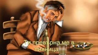 Наско Ментата - Хей, момиче, хей.wmv