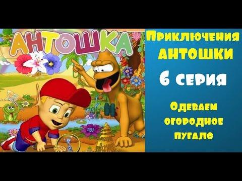 Мультик про Антошку 6 серия