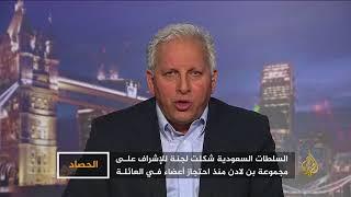 الحصاد - السعودية.. ما مصير شركة بن لادن؟     -