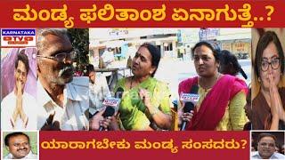 ಮಂಡ್ಯ ಜನರ ನಿರ್ಧಾರ ಏನು? | Sumalatha Ambareesh vs Nikhil Kumaraswamy | Mandya Lokasabha | Karnataka TV